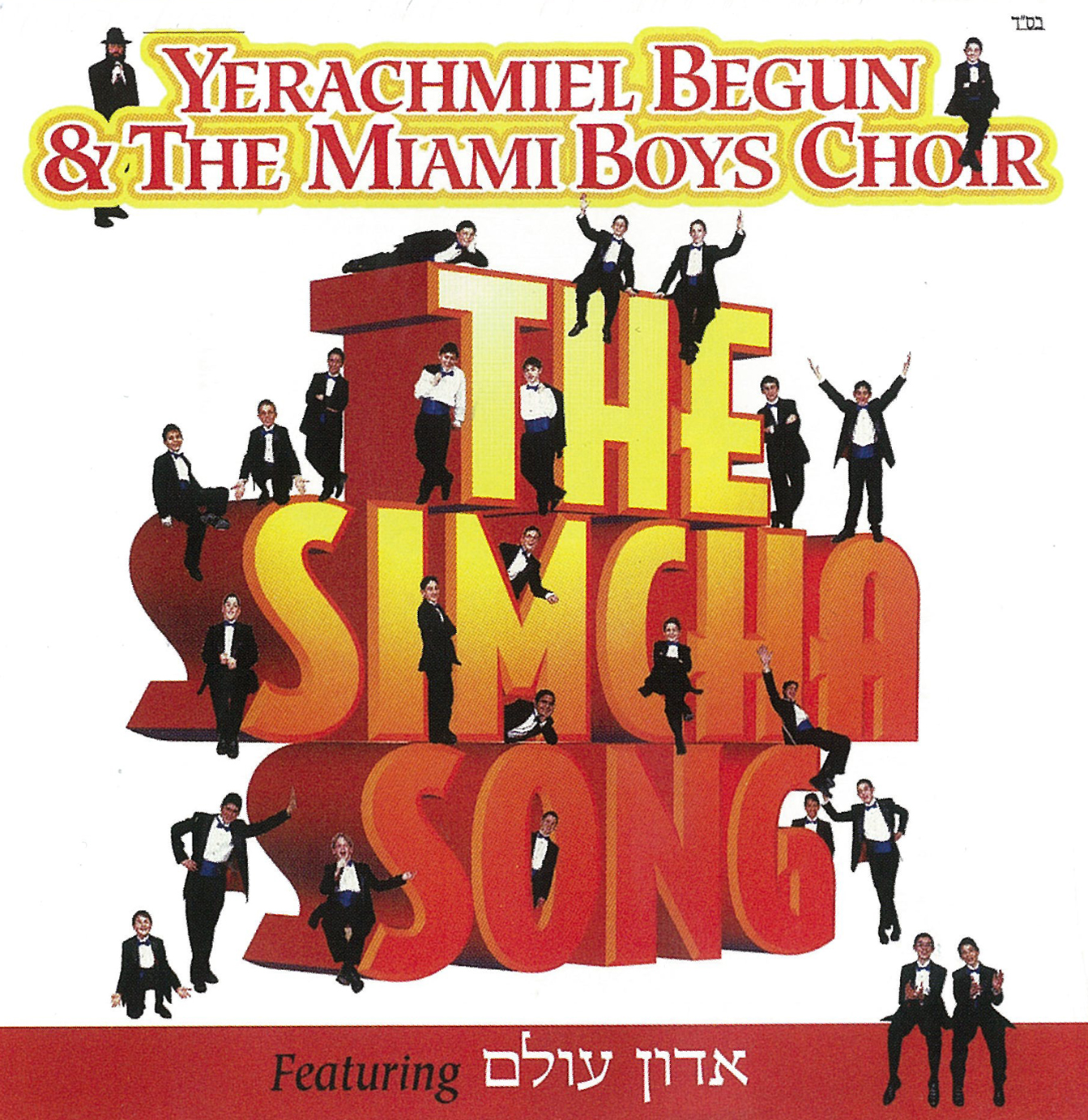 THE SIMCHA SONG (1998)
