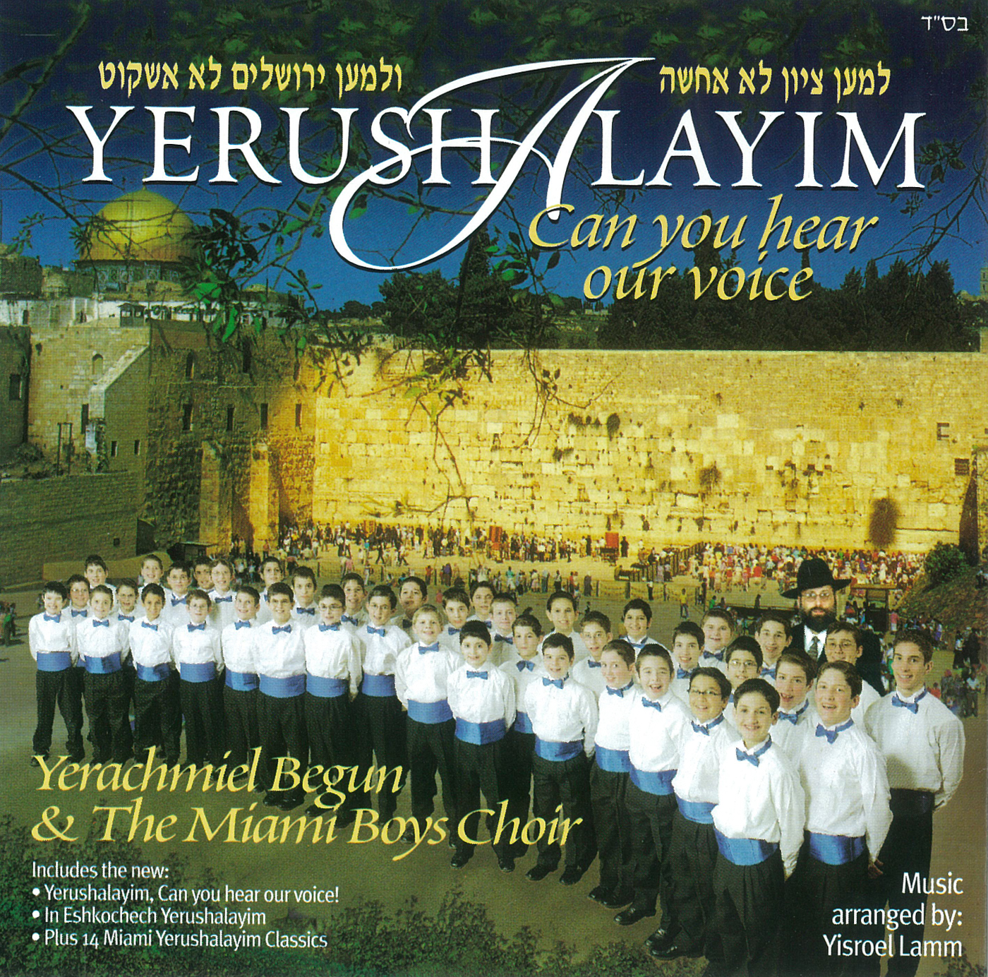 YERUSHALAYIM HEAR OUR VOICE (2000)