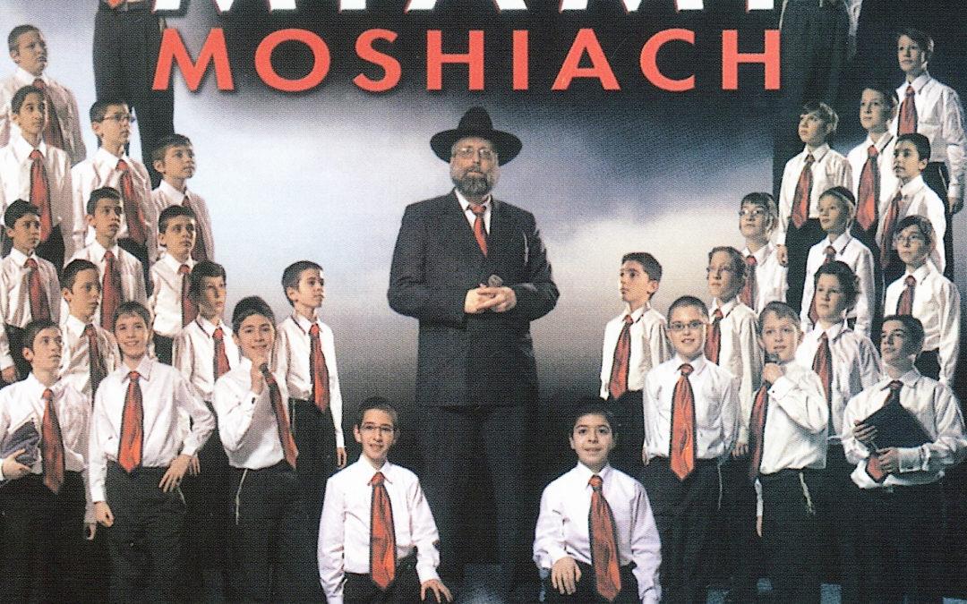 MOSHIACH (2007)