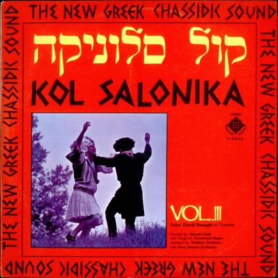 KOL SOLONIKA 3 (1975)